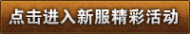 凡人修真2 31服/剑尘凡心4月3号震撼开启