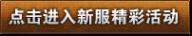 战三国 首服4月24号震撼开启